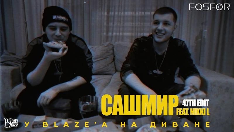 BLAZETV: У Blaze'а на диване - Сашмир (47TH edit)   FOSFOR