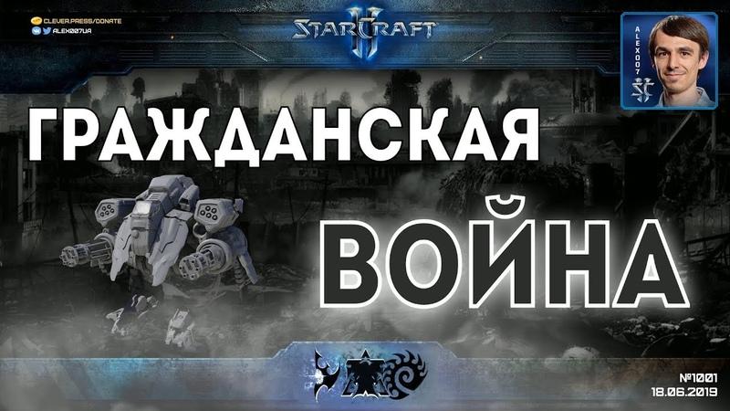 ГРАЖДАНСКАЯ ВОЙНА Терраны и зерги бьют своих в эпичных StarCraft 2 матчах