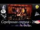 Группа «Before» «Быть» (Фестиваль «Серебряная струна» - 2019) СПб
