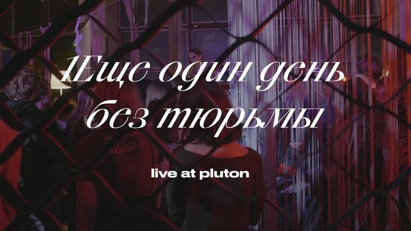 Терпение —Еще один день без тюрьмы | Live at Pluton