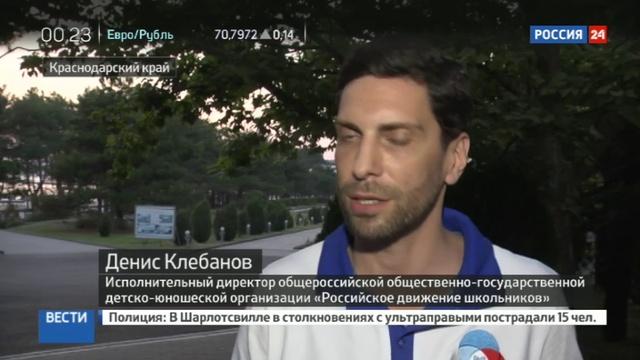 Новости на Россия 24 • В детском центре Орлёнок открылся форум Шаг в будущее страны