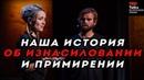 НАША ИСТОРИЯ ОБ ИЗНАСИЛОВАНИИ И ПРИМИРЕНИИ - Тордис Эльва, Том Стрэнджер - TED на русском