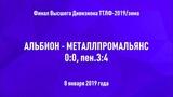 ТТЛФ. 08.01.2019. Альбион - МеталлПромАльянс - 00