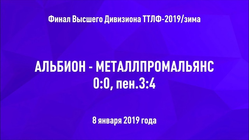 ТТЛФ. 08.01.2019. Альбион - МеталлПромАльянс - 00*