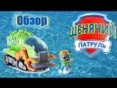 Набор Щенячий патруль Рокки, 'Морские спасатели'