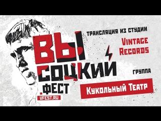 """Группа """"кукольный театр"""" в студии vintage records. день первый"""