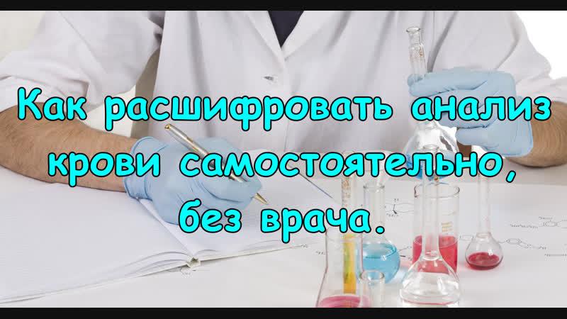 Вот как расшифровать анализ крови самостоятельно без врача Проще не придумаешь