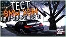 ТЕСТ BMW X5 НА ПЗДОРОЖЬЕ D В CRMP GTARP