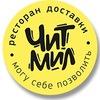 "Ресторан доставки ""ЧитМил"" Кемерово"