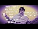 ЧТО ЕСЛИ БЫ Big Baby Tape - Gimme The Loot ПЕЛ ПЕРЕВОДЧИК GOOGLE
