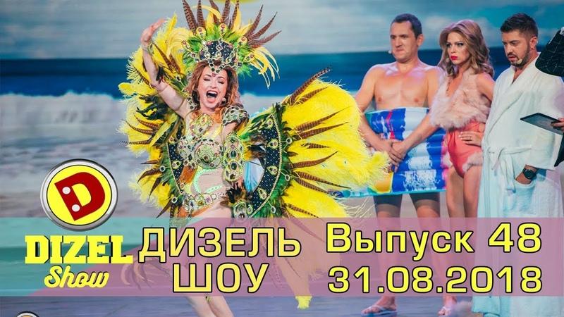 Дизель шоу новый выпуск 48 от 31 08 2018 Дизель cтудио подборка приколов лето 2018
