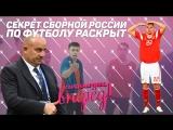 Секрет Сборной России по футболу раскрыт - Гардемарины, вперёд!