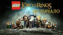 LEGO THE LORD OF THE RINGS НАЧАЛО ПРОХОЖДЕНИЯ