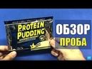 Протеиновый Пудинг Scitec Nutrition