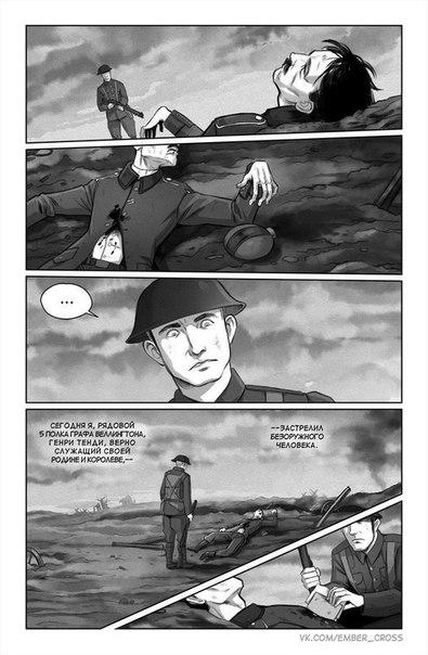 Чeловeк, который нe выстрeлил Тенди и его отряд должен был занять мост через канал. Бой обещал быть трудным. Это был единственный путь на тот берег. Отряд начал потихоньку продвигаться к мосту.