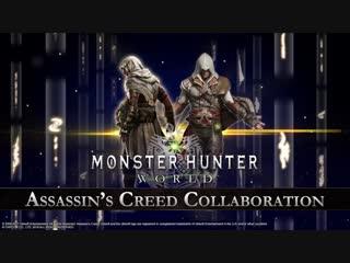 Monster Hunter: World – Assassin's Creed Collaboration Trailer