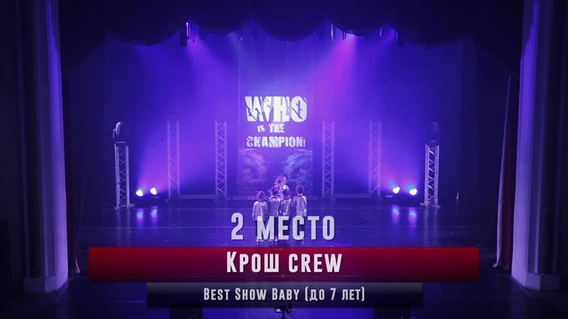 Who is the Champion Best Show Baby до 7 лет Крош crew 2 место