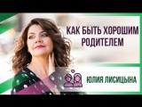 Юлия Лисицына. Как быть хорошим родителем