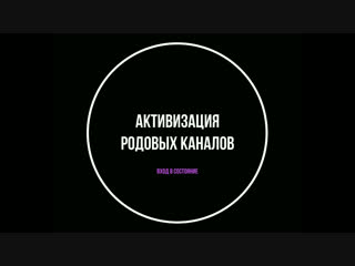 Настройка «Активизация Родовых Каналов» • magnasledie.ru