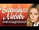 Очень Добрый фильм - БЕСКРАЙНЯЯ ЛЮБОВЬ Русские мелодрамы 2018