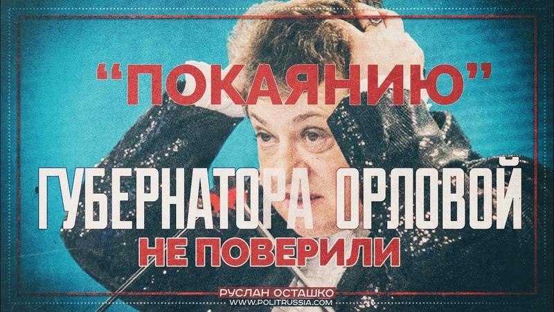 Жители Владимирской области не поверили «покаянию» губернатора Орловой (Руслан Осташко)