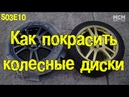 S03E10 - Как покрасить колёсные диски BMIRussian