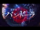 [OP 2] Juushinki Pandora | Unit Pandora | Божественная машина Пандора [1080p]