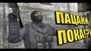 COUNTER STRIKE 1 6 НАРЕЗКА ОТ WARNING 4 ПАЦАНИ ПОКА✔