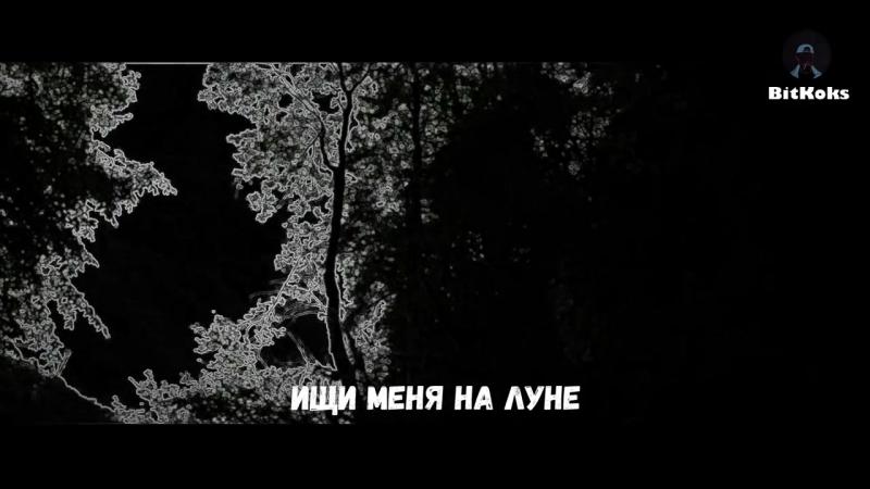 Pharaoh_-_Na_Lune__Tekst_pesni_Lyrics__(MosCatalogue.net)