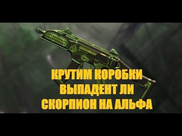 КРУЧУ КОРОБКИ➤CZ SCORPION EVO3 A1