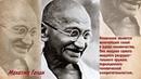 Мысли о ненасилии Ко дню рождения Махатмы Ганди 2 октября 1869 г