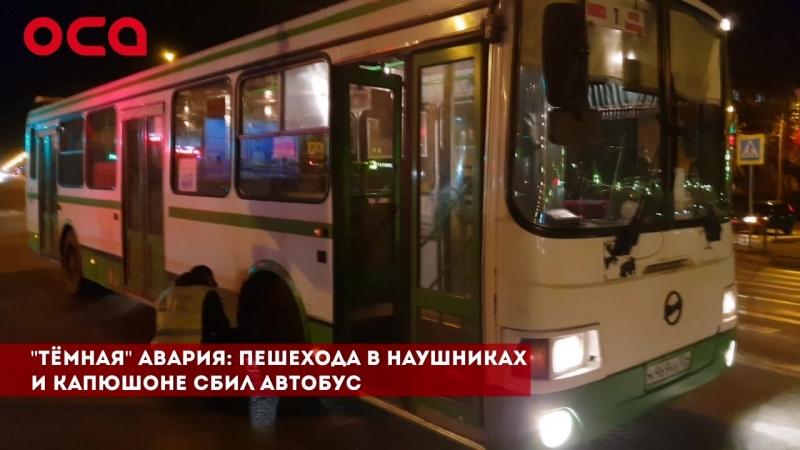Тёмная авария: пешехода в наушниках и капюшоне сбил автобус