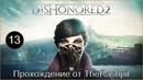 Прохождение Dishonored 2 13