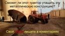 Сможет ли трактор утащить большую металлическую конструкцию ГОЛОСУЕМ