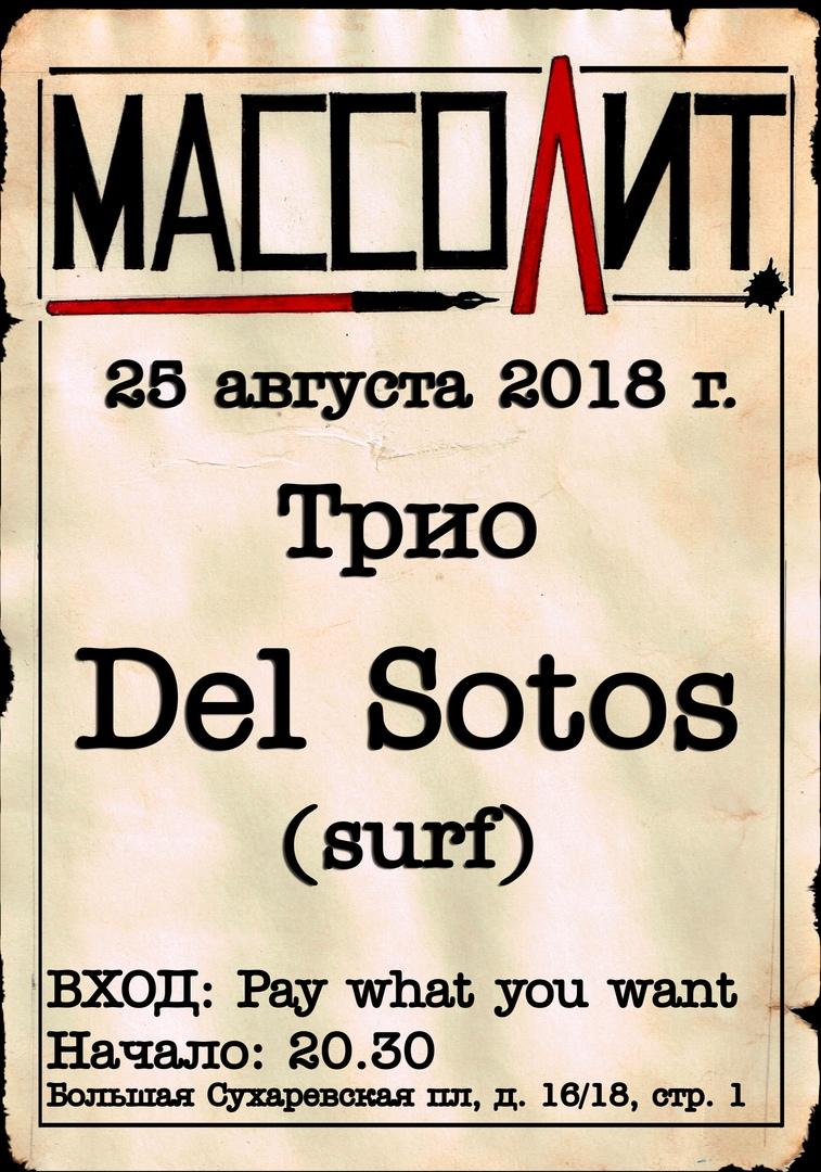 25.08 Трио Del Sotos в Массолит
