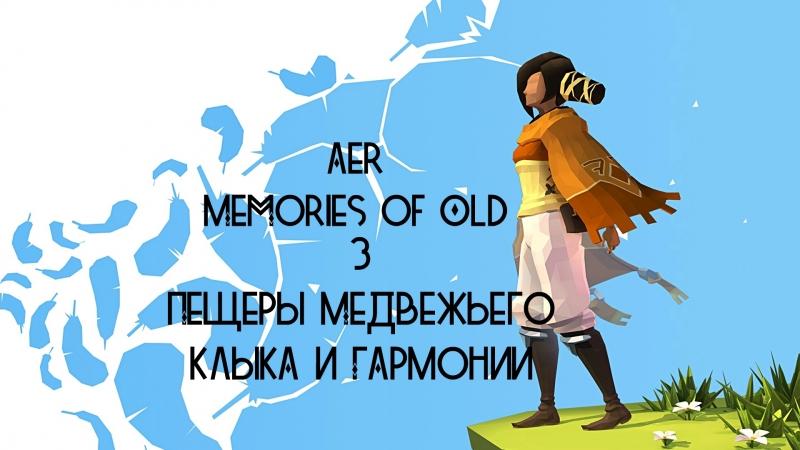 AER Memories of Old 3№: Пещеры Медвежьего Клыка и Гармонии