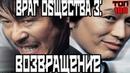 Враг общества 3 Возвращение Public Enemy Returns 2008 Трейлер