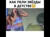 1 - Нюша 2 - Дима Билан 3 - Ани Лорак 4 - Сергей Лазарев. Как пели наши звезды в детстве. Кто вам понравился больше?