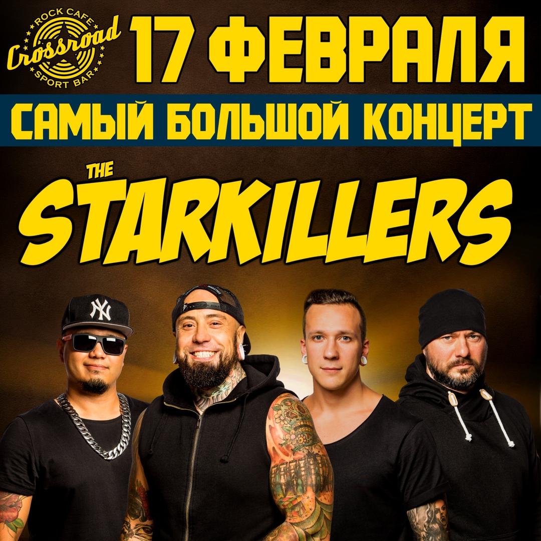 Афиша Хабаровск Самый большой концерт The Starkillers 17.02