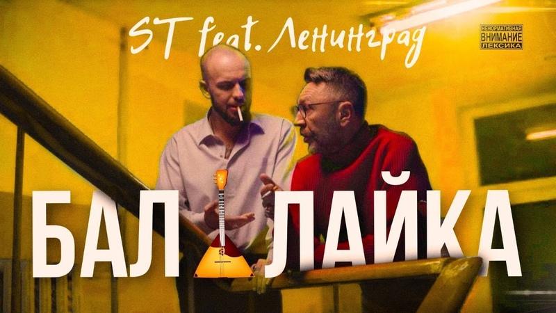 ST feat. Ленинград - Балалайка (Премьера клипа 2018)