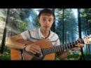 Как играть на гитаре Агата Кристи - Сказочная тайга - Видео урок игры на гитаре.mp4