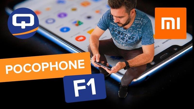 Обзор Xiaomi Pocophone F1. Бюджетник на Snapdragon 845 / QUKE.RU /