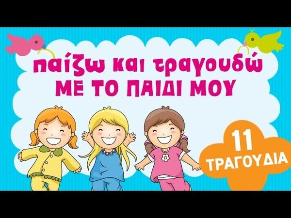 Zouzounia Baby | To Σώμα Μου | 11 Παιδικά Τραγούδια