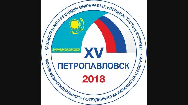 Выставка в рамках XV ФОРУМА МЕЖРЕГИОНАЛЬНОГО СОТРУДНИЧЕСТВА КАЗАХСТАНА И РОССИИ