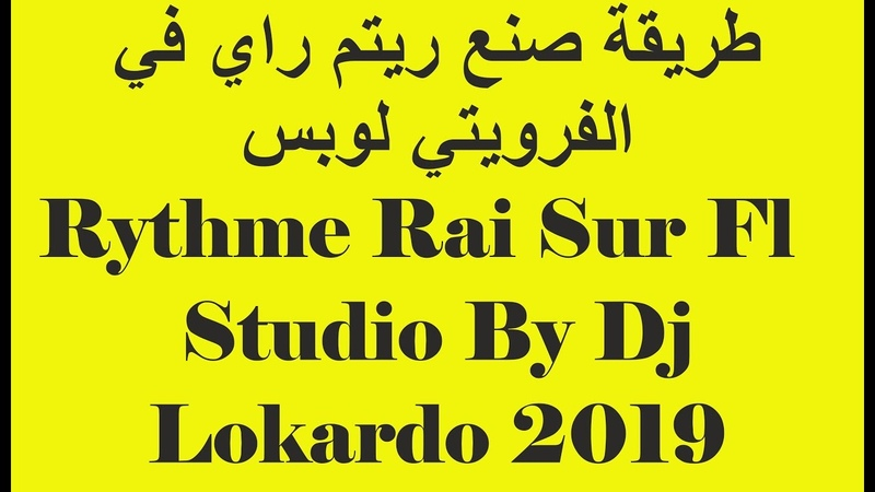 طريقة صنع ريتم راي في الفرويتي لوبس Rythme Rai Sur Fl Studio By Dj Lokardo 2019