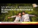 Мужчина и женщина. Взаимоотношения в паре. Юлона Стоянова и Лада Ведунья - YouTube