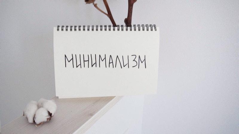 Что такое МИНИМАЛИЗМ? Одежда, Деньги, Жизнь | Как изменить себя? Karolina K