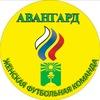 "ЖФК ""Ильинский-Авангард"""