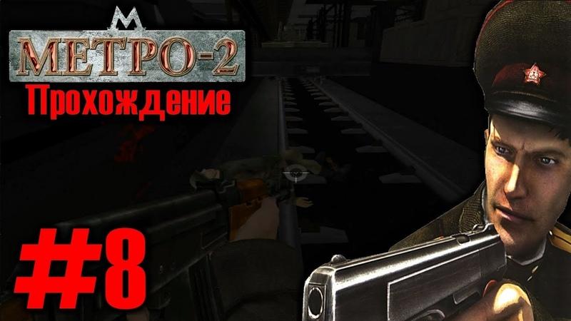 Прохождение МЕТРО-2 - Миссия 8 - ПЕРВАЯ ВЕТКА МЕТРО-2 ЧАСТЬ 2 (1)
