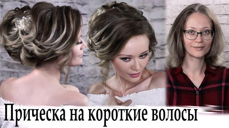 свадебная прическа на короткий волос